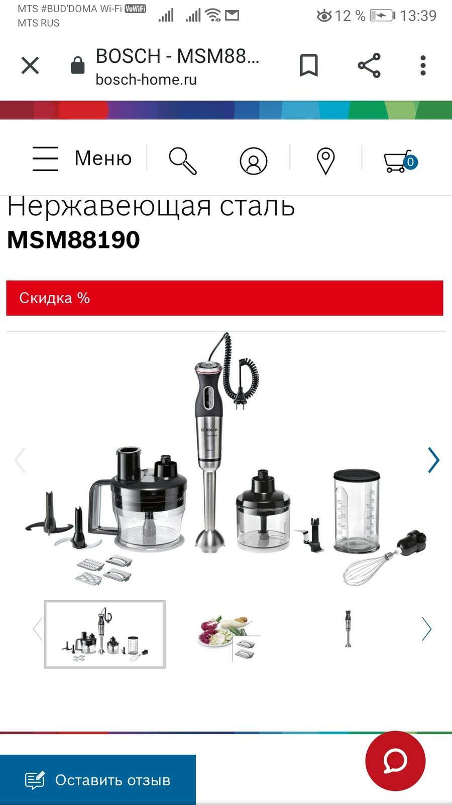 Блендер Bosh MSM88190