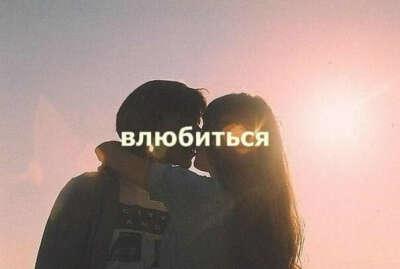 Влюбиться
