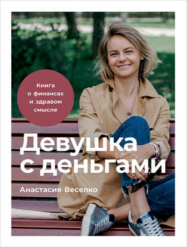 """Книга о финансах и здравом смысле """"Девушка с деньгами"""" А.Веселко"""