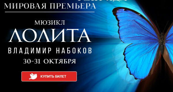 "Музикл ""Лолита"" в ЛДМ"