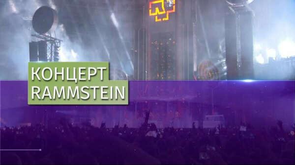 Хочу побывать на концерте Рок-группы Раммштайн