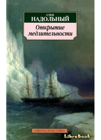 Книга Открытие медлительности
