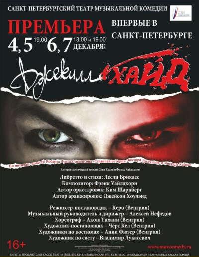 """Хочу на мюзикл """"Джекилл & Хайд"""" в Санкт-Петербургский театр музыкальной комедии"""