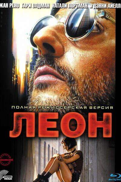 Леон 1994