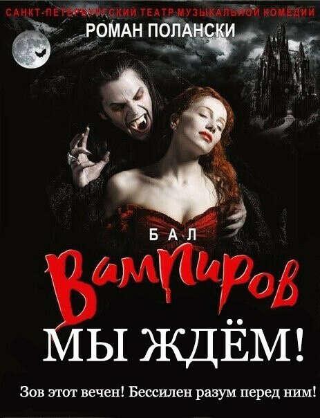 "В Петербург на мюзикл ""Бал Вампиров"""