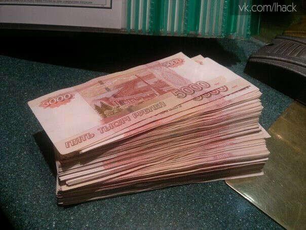 Много постоянных денег!