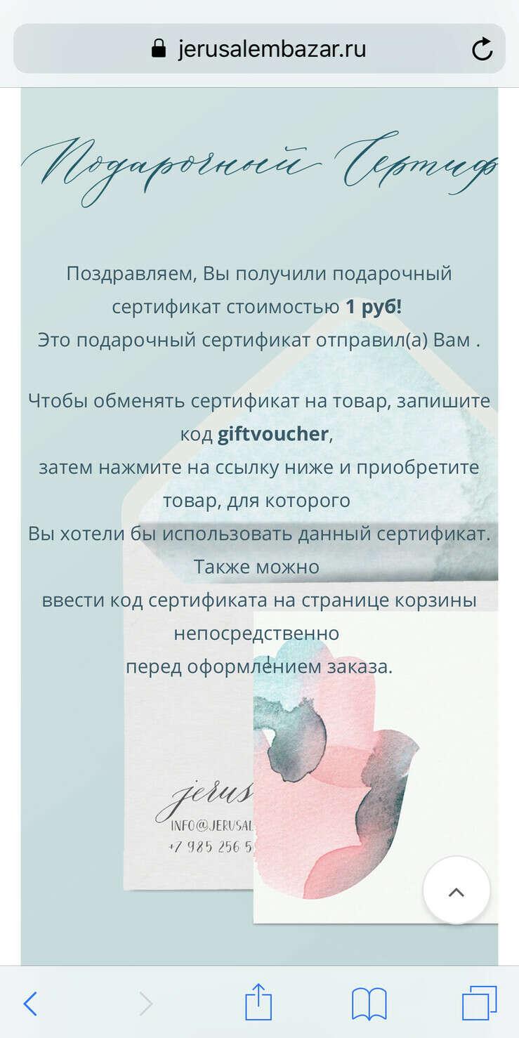 Подарочный сертификат от Jerusalembazar