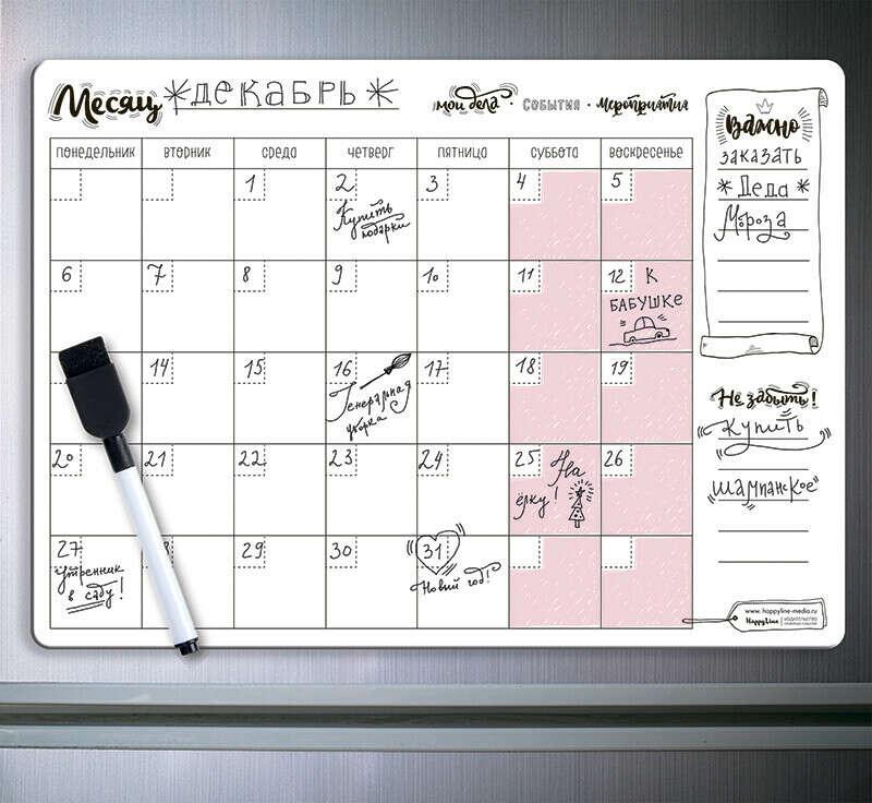 "Планер магнитный с маркером ""На месяц"" (42х29см) #Арт.83159"