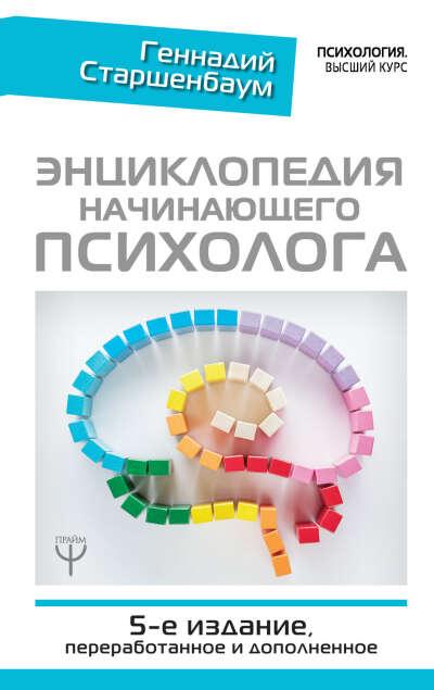 книга « Энциклопедия начинающего психолога»