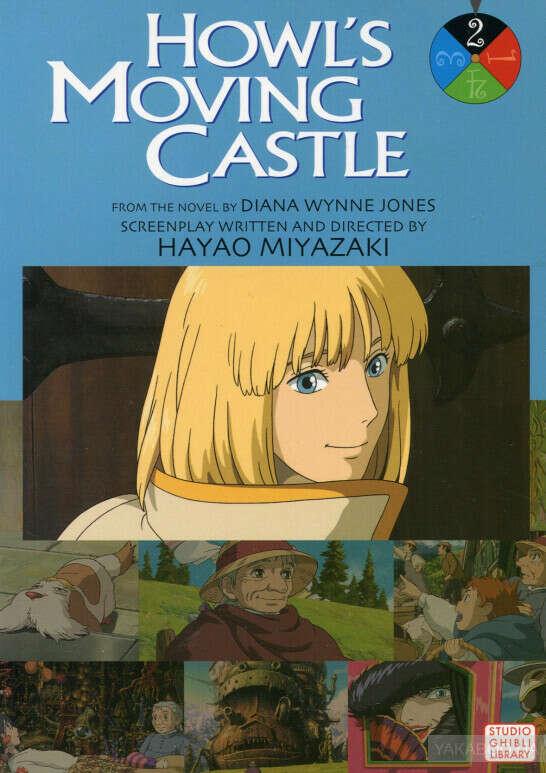 манга Howl's Moving Castle Volume 2