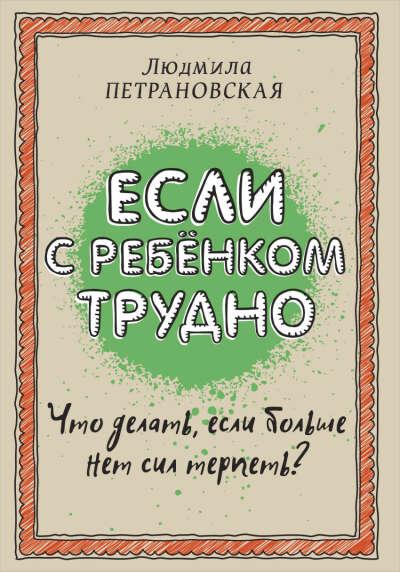 Людмила Петрановская: Если с ребенком трудно