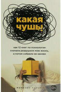 Какая чушь. Как 12 книг по психологии сначала разрушили мою жизнь, а потом собрали ее заново – Марианна Пауэр