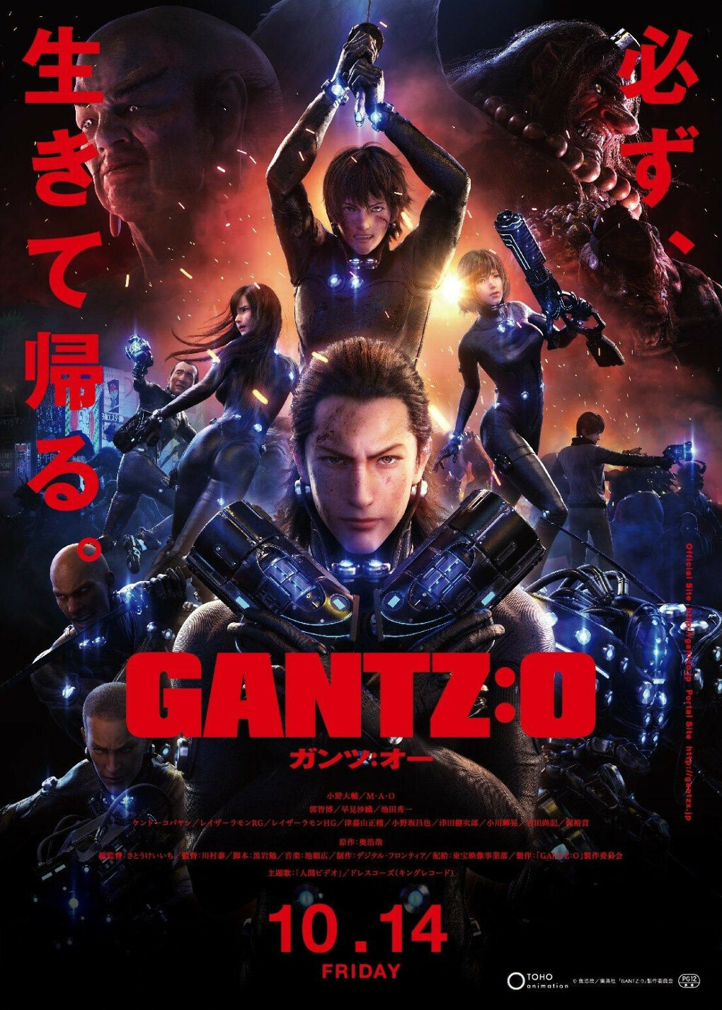 Gantz: 0 (Region A Blu ray ) (English Subtitles)