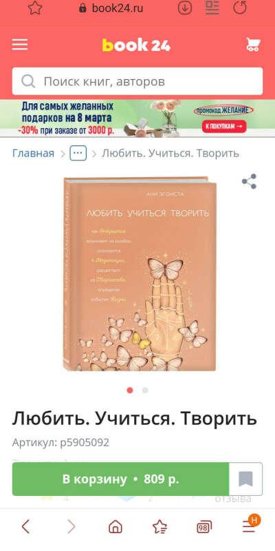 https://book24.ru/product/lyubit-uchitsya-tvorit-5905092/