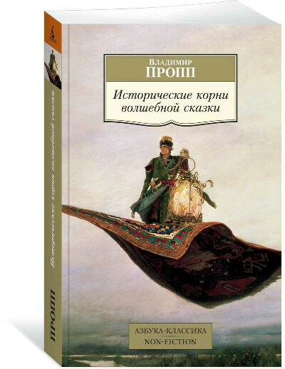 Исторические корни волшебной сказки   Пропп Владимир