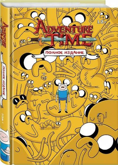 Adventure Time: Полное издание. Том 1