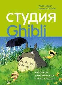 Оделл, Ле: Студия Ghibli: творчество Хаяо Миядзаки и Исао Такахаты