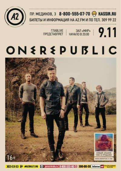 Сходить на концерт One republic 9 ноября