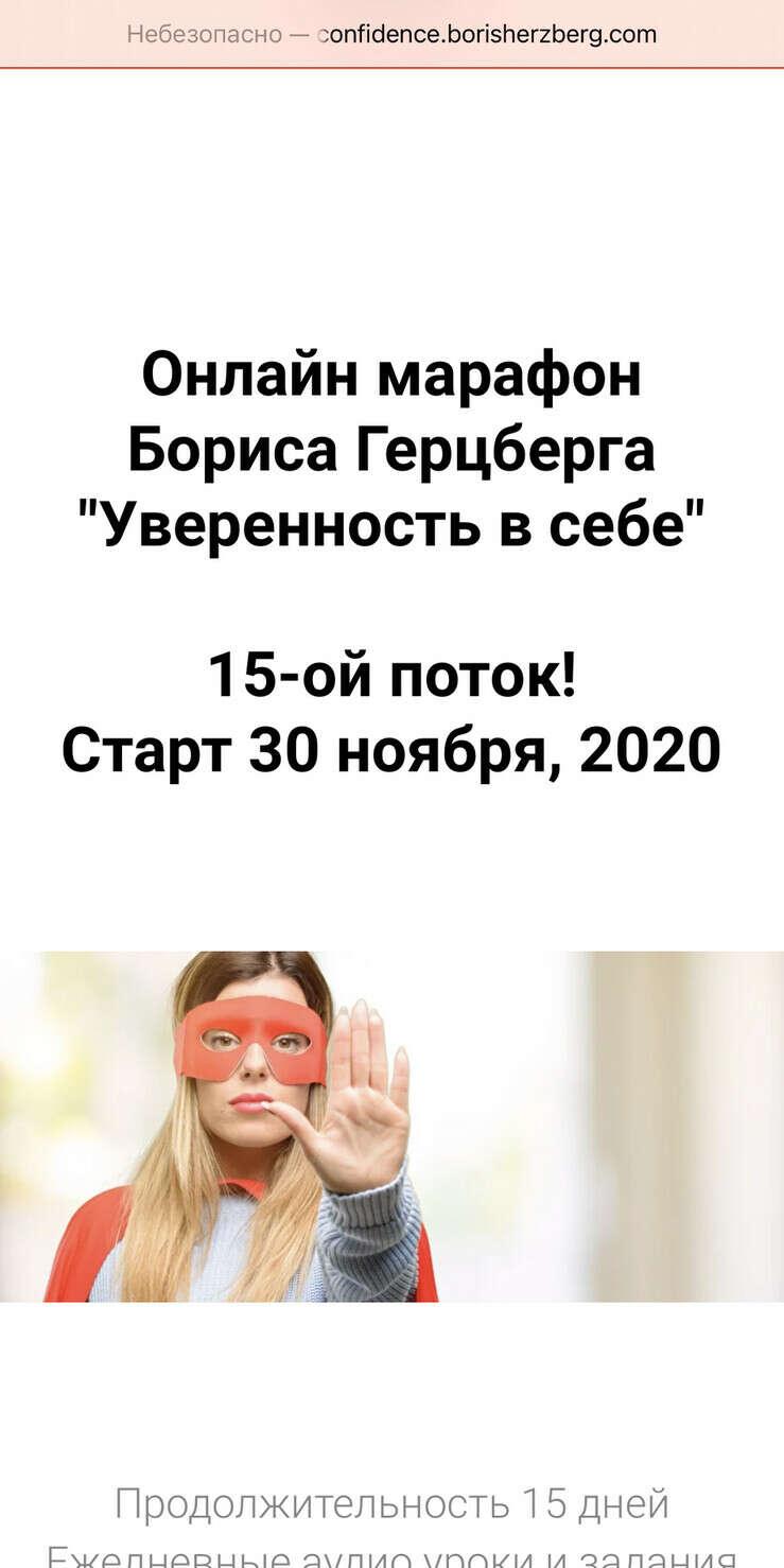 """Онлайн марафон Бориса Герцберга """"Уверенность в себе"""""""