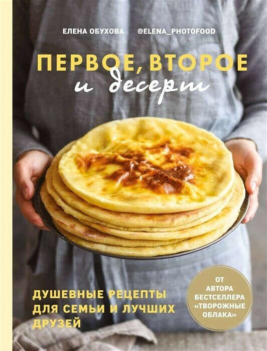 Первое, второе и десерт. Душевные рецепты для семьи и лучших друзей Елена Обухова
