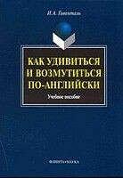 Как удивиться и возмутиться по-английски: Учебное пособие Автор: Гивенталь И. А.