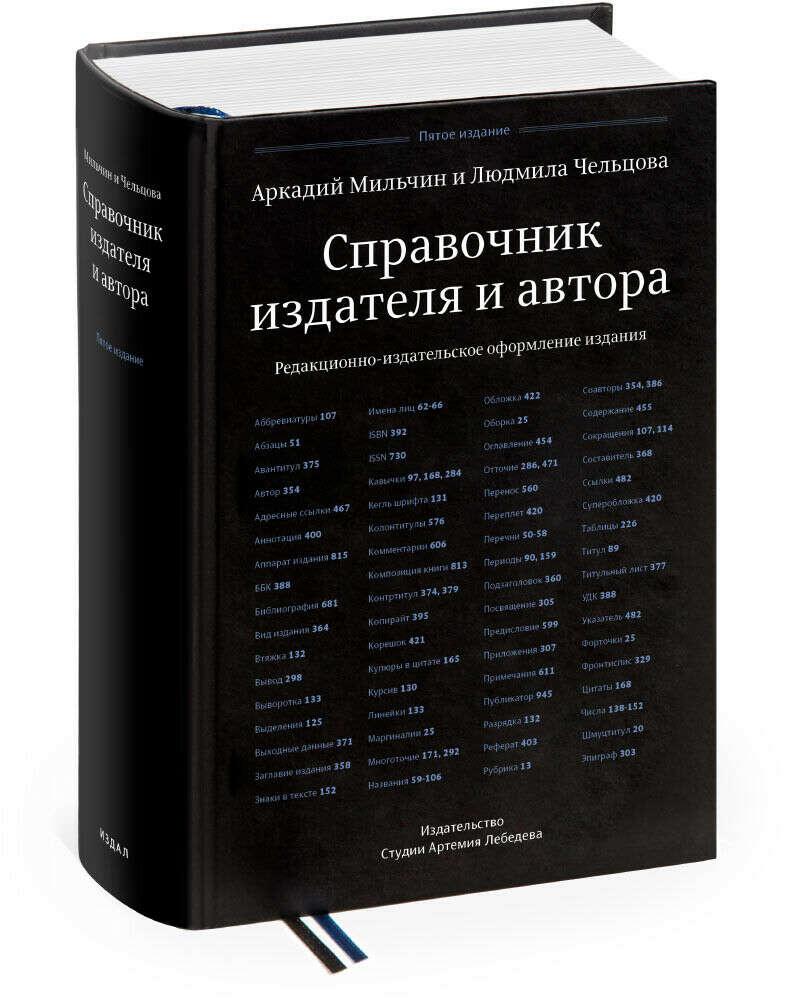 Справочник издателя и автора. Редакционно-издательское оформление издания. 5 издание