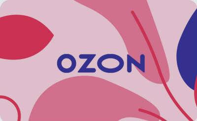 Электронный подарочный сертификат Озон