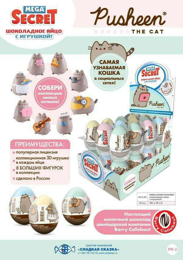 Шоколадное яйцо Сладкая Сказка Pusheen, с коллекционной игрушкой, блок 24 шт, 480 г