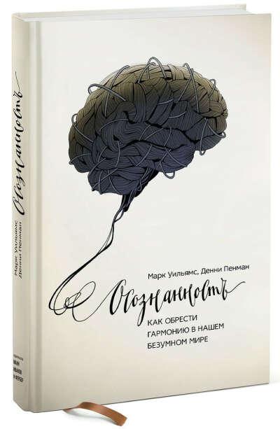 Осознанность: Как обрести гармонию в нашем безумном мире, Денни Пенман и Марк Уильямс