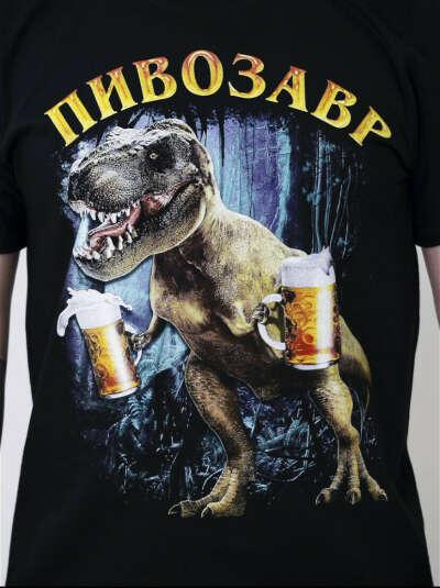 Футболка Пивозавр