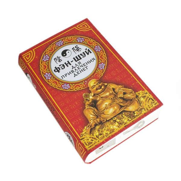Книга-тайник Фэн-Шуй 710099