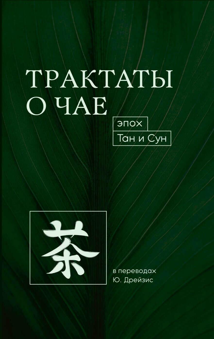 Книга Трактаты о чае эпох Тан и Сун