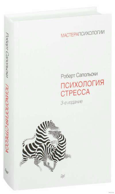 """Книга """"психология стресса"""""""
