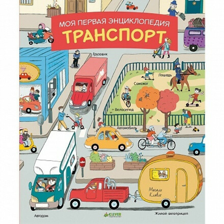Моя первая энциклопедия «Транспорт» М.Клавле