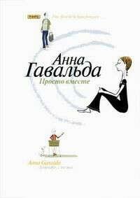 """Анна Гавальда """"Просто вместе"""""""
