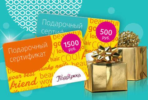 """Подарочные сертификат """"Подружка"""""""