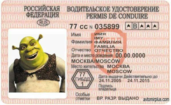 Водительские права В+А