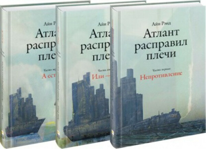 Атлант расправил плечи (в трех томах)
