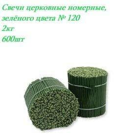 Свечи церковные восковые, зелёного цвета №120 2 кг