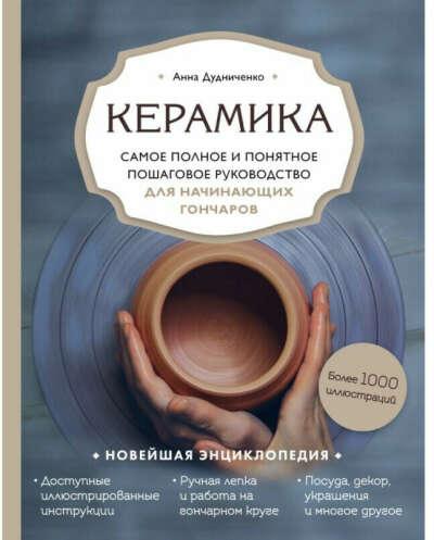 """Книгу """"Керамика"""""""