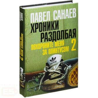 "П. Санаев ""Хроники Раздолбая. Похороните меня за плинтусом-2"""