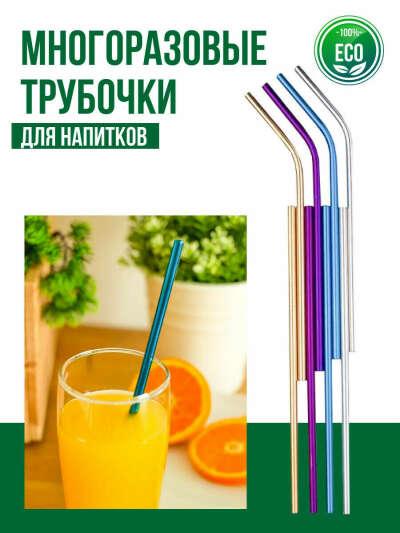 Металлические трубочки для напитков/ Стальные соломинки PartyTime 8 штук+2 щеточки в чехле, Figaro shop