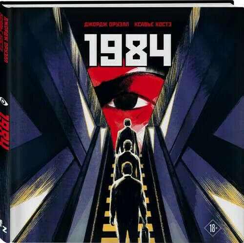 1984 Графический роман