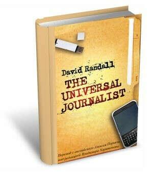 Универсальный журналист. Дэвид Рэндалл