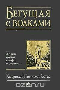 """Книга """"Бегущая с волками"""""""