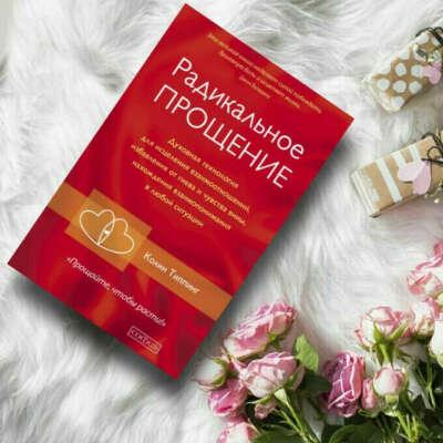 """Книга """"Радикальное Прощение"""""""