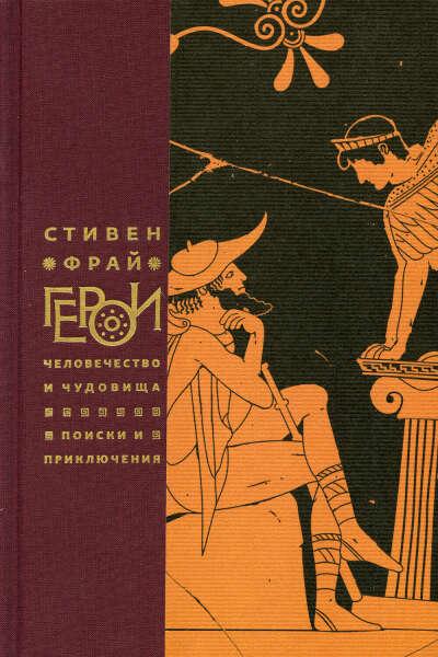 Стивен Фрай - Герои: Человечество и чудовища