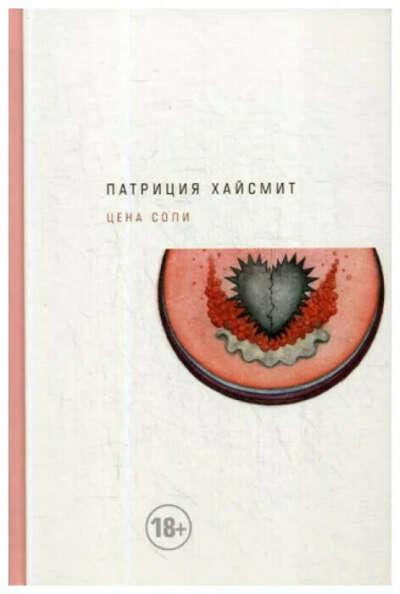 Книга «Цена соли»