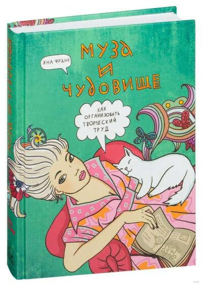 """Книга """"Муза и чудовище"""" Яна Франк"""