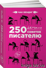 Книга 250 дерзких советов писателю Чак Вендиг